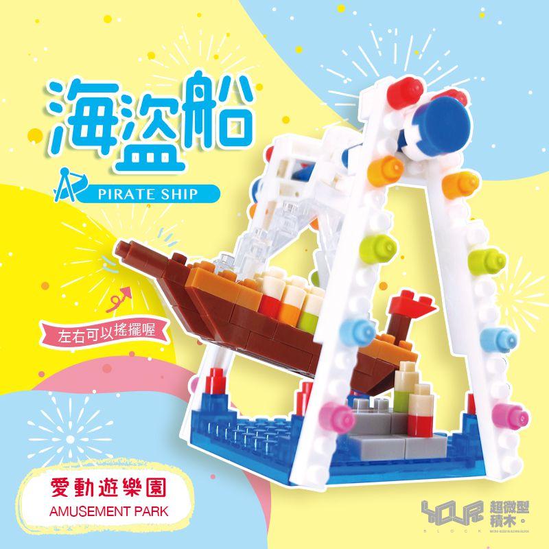 愛動遊樂園-海盜船