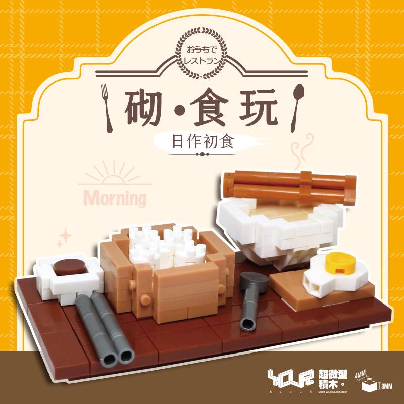 中式早餐【日作初食】