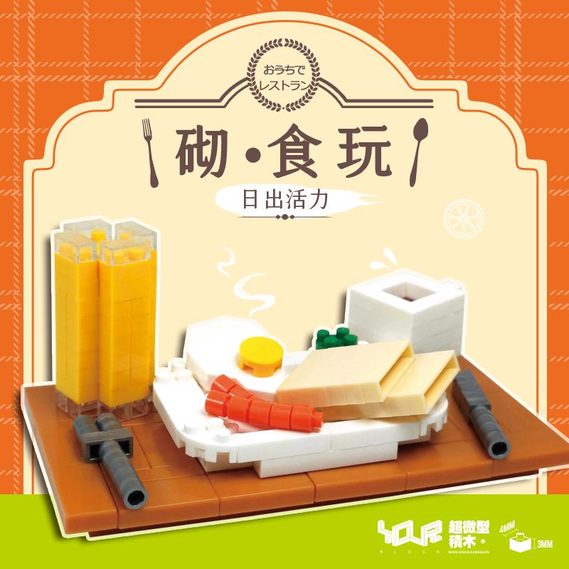 美式早餐【日出活力】